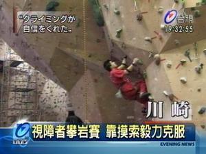 視障者攀岩賽 靠摸索毅力克服(轉載台視新聞)